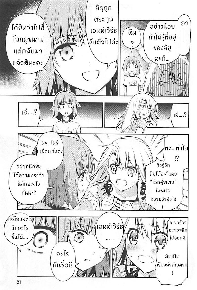 Fate/Kaleid Liner Prisma Illya Drei! - หน้า 18