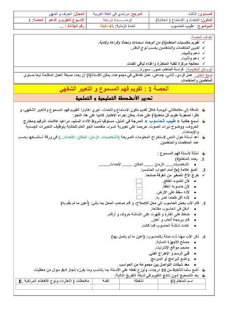 جذاذات الأسبوع الخامس للوحدة الرابعة للمستوى الثالث : مرشدي في اللغة العربية