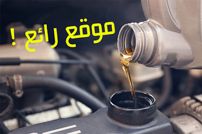 موقع رائع يعرفك بنوع زيت المحرك والقير المناسب لسيارتك