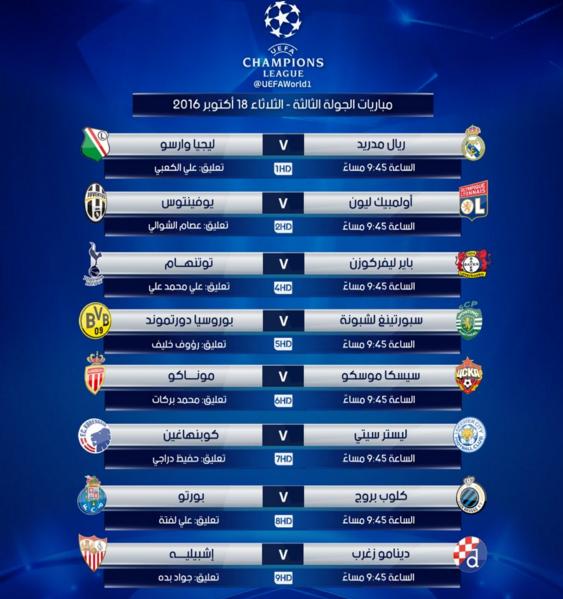 مباريات اليوم دوري أبطال أوروبا 2.png