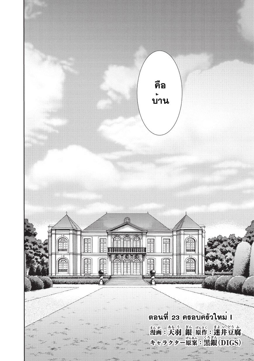 อ่านการ์ตูน Kuro no Shoukanshi ตอนที่ 23 หน้าที่ 4