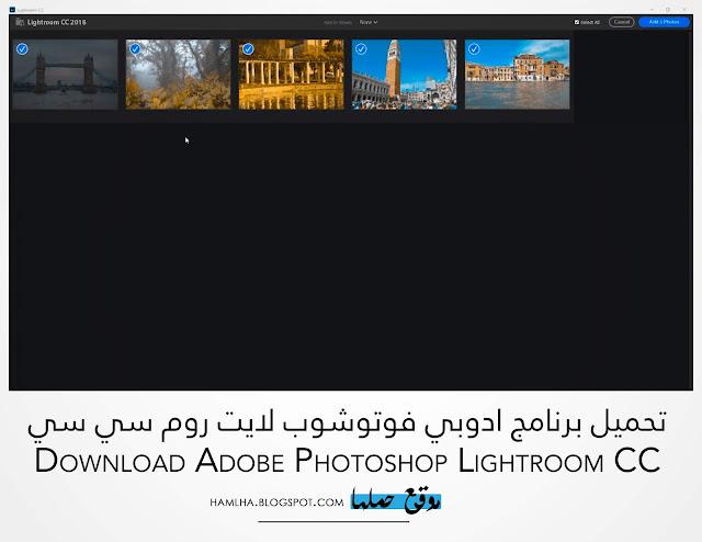 تحميل برنامج ادوبي فوتوشوب لايت روم سي سي Download Adobe Photoshop Lightroom CC
