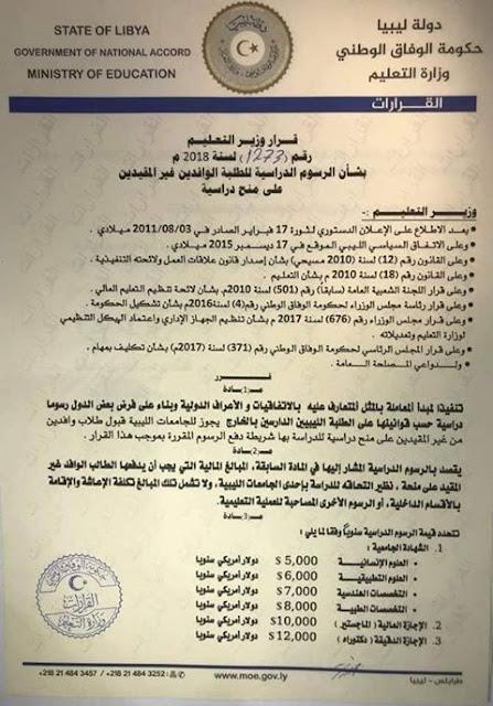 بيان عاجل من الطلبة المغاربة في ليبيا