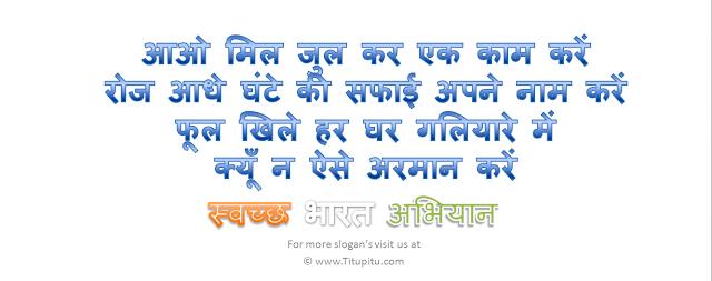 swachata-abhiyan-slogan-in-hindi-language