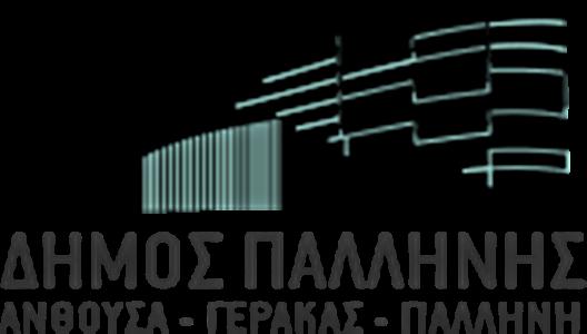 74ef58b72ae Μήνυμα Δημοκρατίας και ενότητας απέναντι σε φασιστικές και ρατσιστικές  συμπεριφορές έστειλε ΟΜΟΦΩΝΑ το Δημοτικό Συμβούλιο Παλλήνης. «