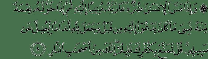 Surat Az-Zumar ayat 8