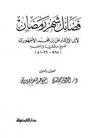 تحميل كتاب  فضائل شهر رمضان - علي بن محمد الأجهوري المالكي pdf
