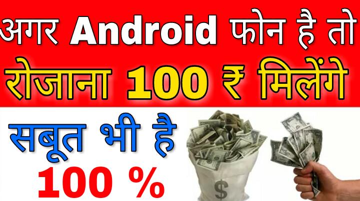 Agar Appke Paas Android Smartphone Hai Too Aapko Bhi Daily 100 Rupye Milenge !! Really Earn Daily 100 Rupees