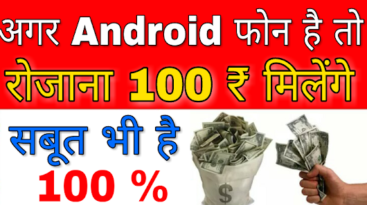 Agar Appke Paas Android Smartphone Hai Too Aapko Bhi Daily 100 Rupye Milenge !! Really Earn Daily 100 Rupees - Tech Siddharth