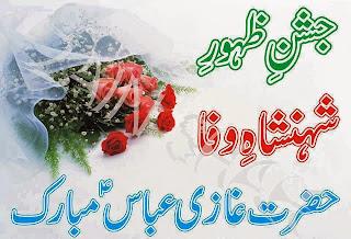 jashan-e-wiladat-hazrat-ghazi-abbas