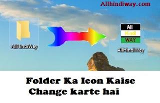 Folder ka icon kaise change karte hai