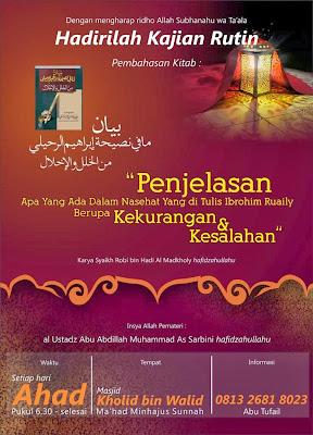 minhajus sunnah ,بيان ما في نصيحة إبراهيم الرحيلي من الخلل و الإخلال