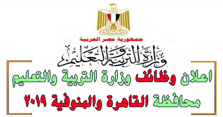 اعلان وظائف وزارة التربية والتعليم محافظة القاهرة والمنوفية 2019 وظيفة متابع بالوزارة
