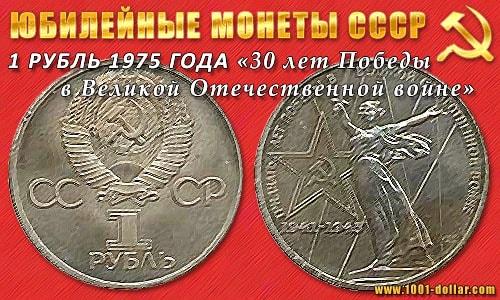 Монета 1 рубль 1975 года (30 лет Победы)