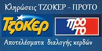 TZOKER  Νικήτρια στήλη σήμερα Κυριακή 19/02/2017 ΚΛΗΡΩΣΗ :1785