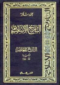 التاريخ الإسلامي الوجيز لمحمد سهيل طقوش pdf
