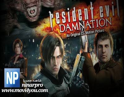 مشاهدة فيلم Resident Evil: Damnation مترجم كامل | ninarpro