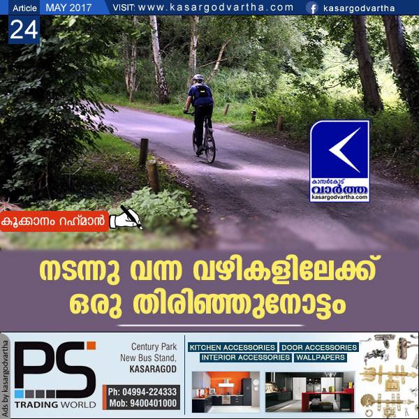 Article, Kookanam-Rahman, Bicycle, Paper reading, Poverty, Starvation, Tea, Story of my foot steps.