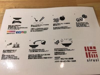 三軒茶屋にあるSirusi(しるし)の食べ方の説明