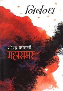 Nirbandh