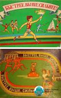 Быстрее выше сильнее СССР настольная игра советская, СССР. Игра зелёная коробка, спортсмены, бегуны СССР, спорт.