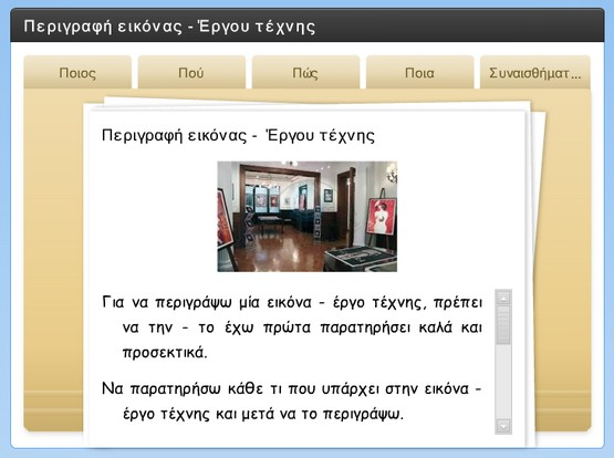 http://atheo.gr/yliko/zp/pergoutexnis/interaction.html