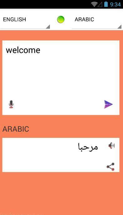 المترجم الفوري لكل اللغات تحميل مجاني
