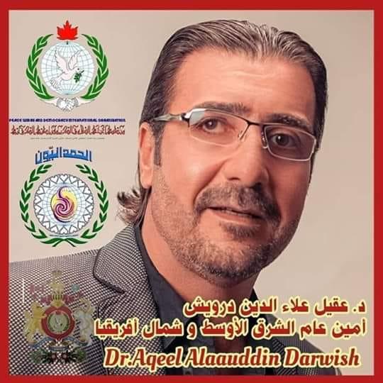 الدكتور عقيل علاء الدين درويش من وزير مفوض إلى نائب الأمين العام في منظمة أجنحة السلام الدولية