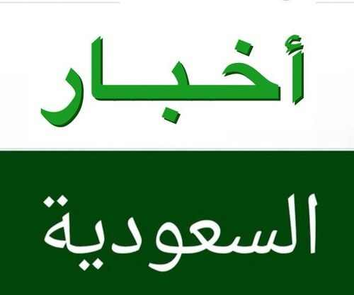 أخبار السعودية اليوم, السعودية اليوم