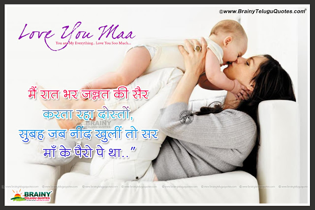 mother and baby hd wallpapers with Quotes, mother loving messages Quotes in Hindi