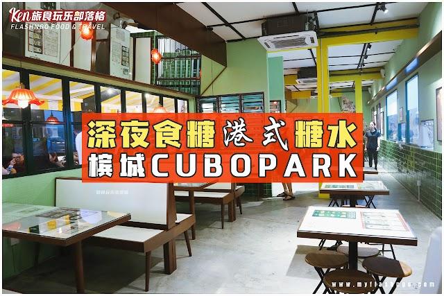 """槟城食记 / """"深夜食糖"""" 港式糖水茶餐厅 @ Cubo Park Penang"""