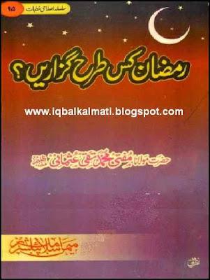 Ramadan Kis Tarah Guzarain