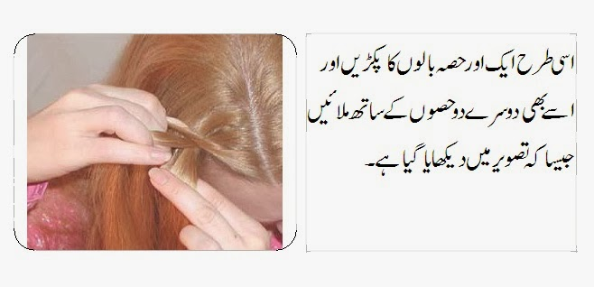 Reverse Roll Hair Style In Urdu Find Lifestyle Your Lifestyle Here