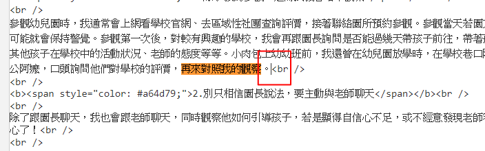 invisible-character-on-web-mobile-4.png-網頁出現看不見的特殊字元或方框時,該如何處理?