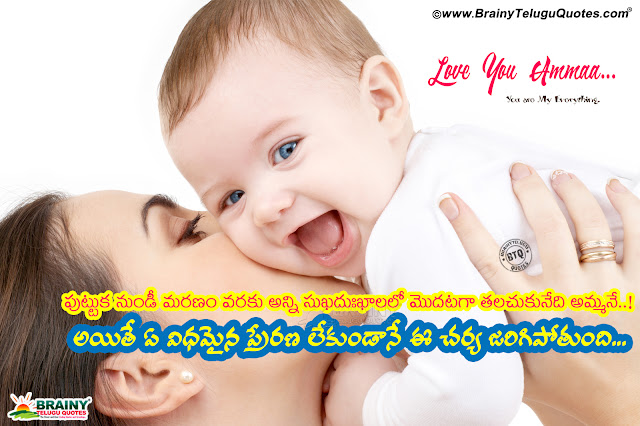 mother loving quotes in telugu, telugu mother quotes, mother and son hd wallpapers free download