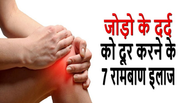 7 Home Remedy Tips by Baba Ramdev For Joint Pain