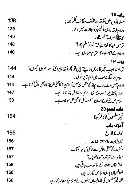 Haqeeqat e Islam Urdu book page