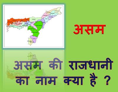 Asam Ki Rajdhani ka Naam Kya hai