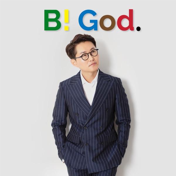 Blue Coke Wine – B! God. – Single