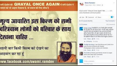 बाबा रामदेव ने अपने फेसबुक पर सनी देओल की फिल्म घायल वंस अगेन देखने की अपील की