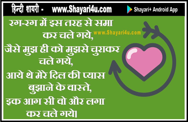 रग-रग में - Love Shayari in Hindi