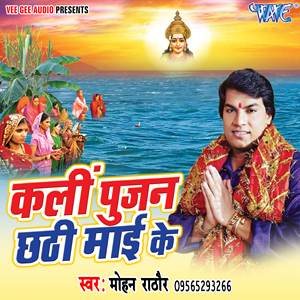 Watch Promo Videos Songs Bhojpuri Karli Pujan Chhathi Mai Ke 2016 Mohan Rathore Songs List, Download Full HD Wallpaper, Photos.