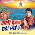 Karli Pujan Chhathi Mai Ke 2016 (Mohan Rathore) Chhath Puja Album