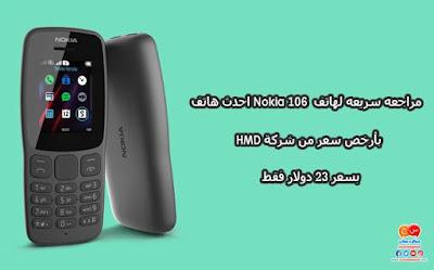 مراجعه سريعه لهاتف 106 Nokia  احدث هاتف بأرخص سعر من شركة HMD بسعر 23 دولار فقط
