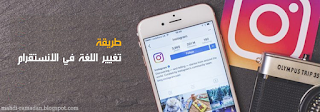 how to change language in instagram,how to change language on instagram,instagram language settings,how to change instagram language,instagram language,instagram,instagram language change,change instagram language,instagram change language,how to change your language on instagram,how to change language on instagram android,change language in instagram,language change in instagram,language