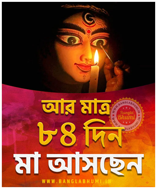 Maa Asche 84 Days Left, Maa Asche Bengali Wallpaper