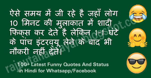 100 latest funny quotes and status in hindi for whatsapp facebook