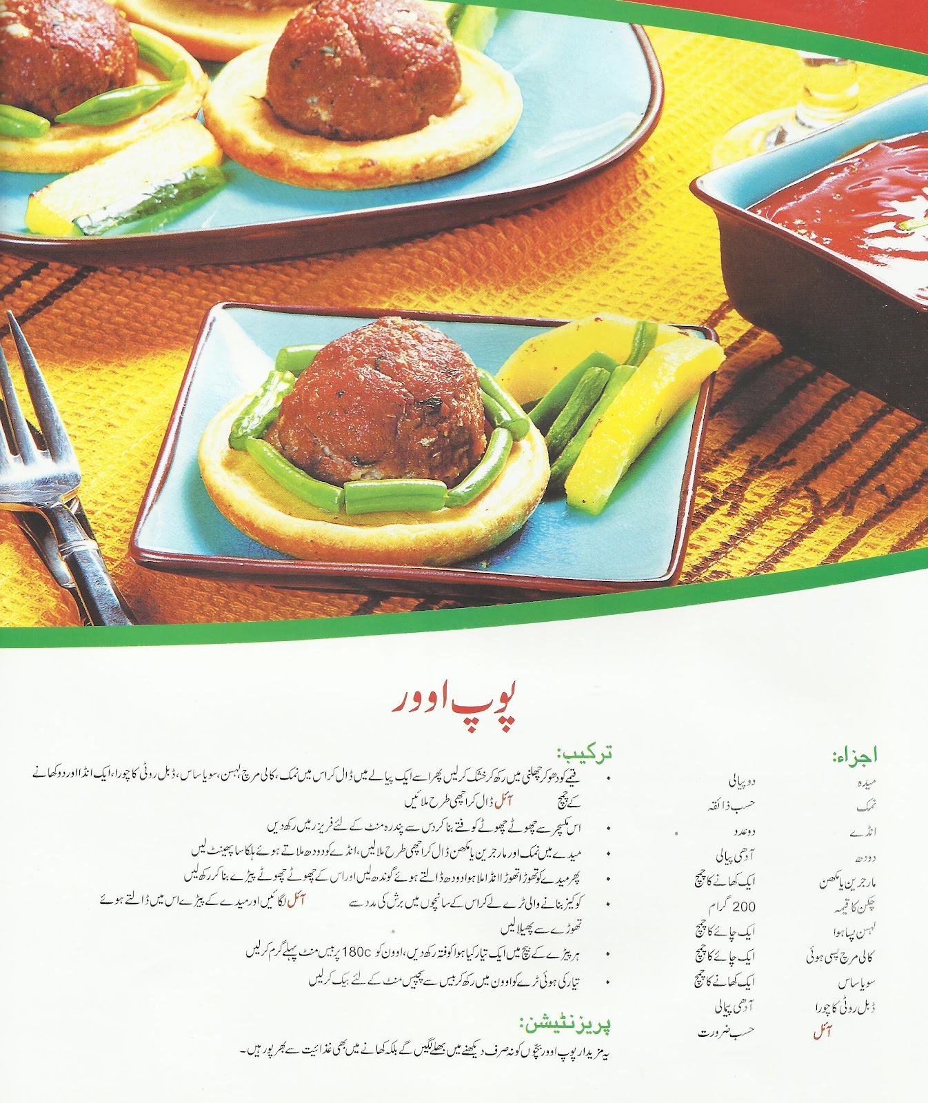 Recipes For Kids In Urdu For Desserts For Dinner For