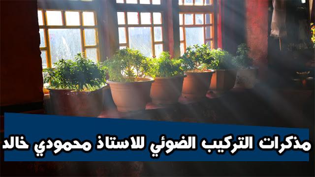 مذكرات التركيب الضوئي للاستاذ خالد محمودي للجيل الثاني