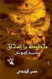 رواية مدينة الموتى pdf - حسن الجندي